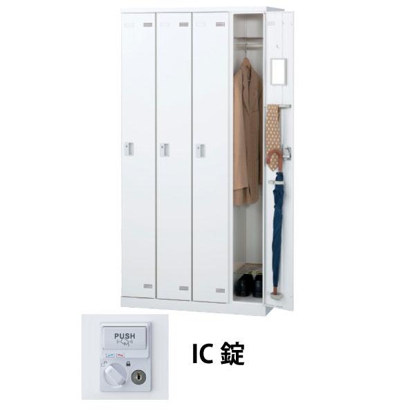 SLBロッカー 4人用 IC錠 ホワイト