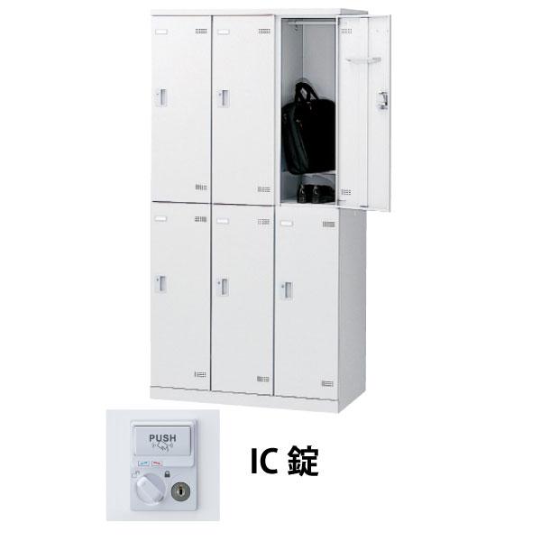 6人用(3列2段)スチールロッカー IC錠 ホワイト