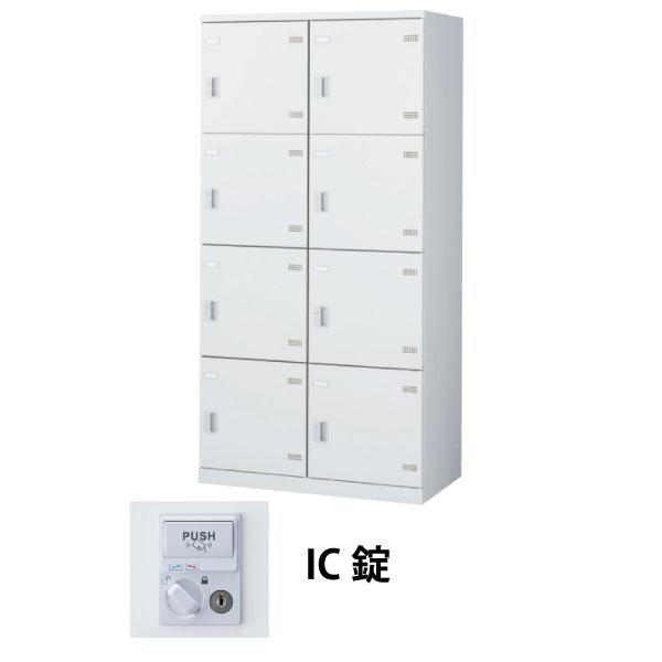 8人用(2列4段)スチールロッカー IC錠 ホワイト