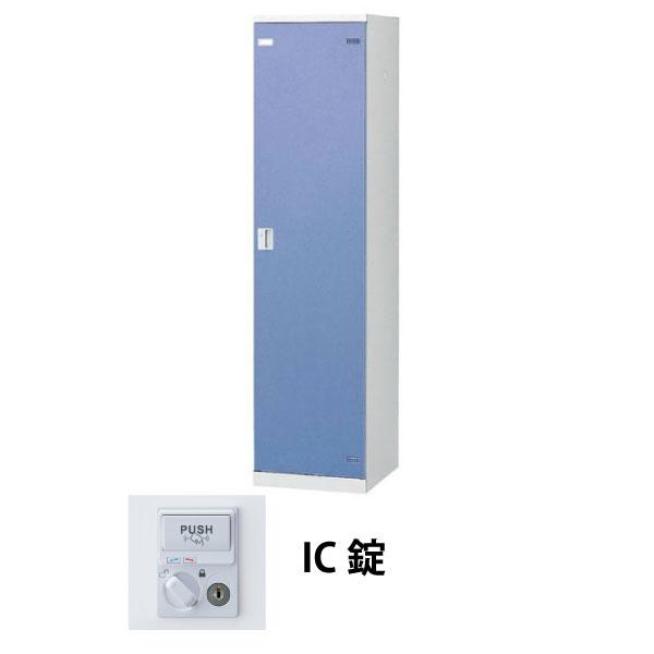 SLBロッカー 1人用 IC錠 ブルー
