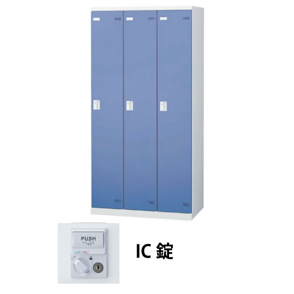 3人用(3列1段)スチールロッカー IC錠 ブルー