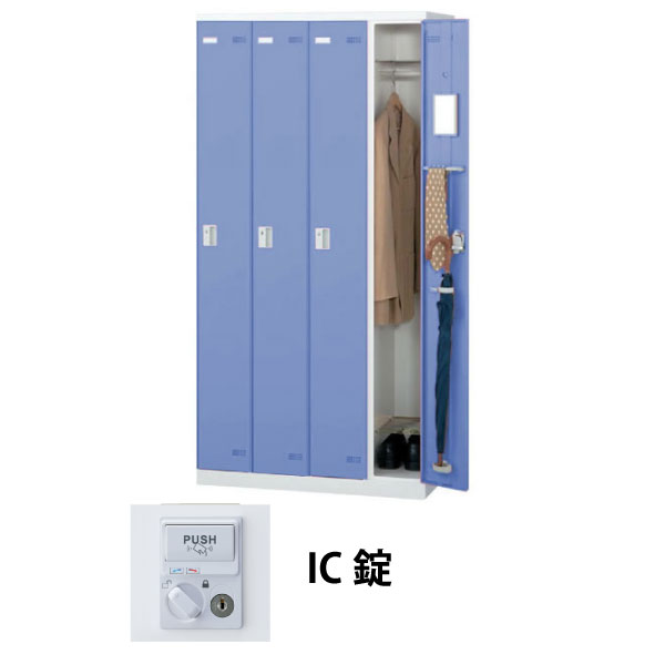 SLBロッカー 4人用 IC錠 ブルー