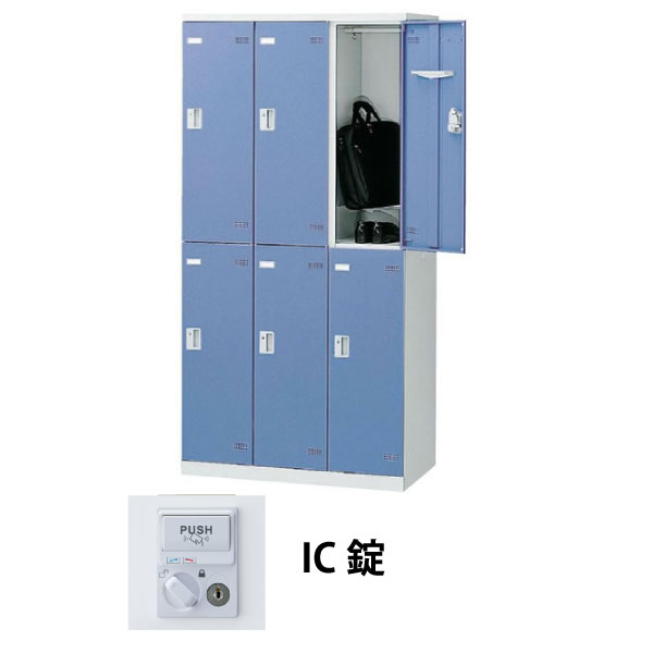 6人用(3列2段)スチールロッカー IC錠 ブルー