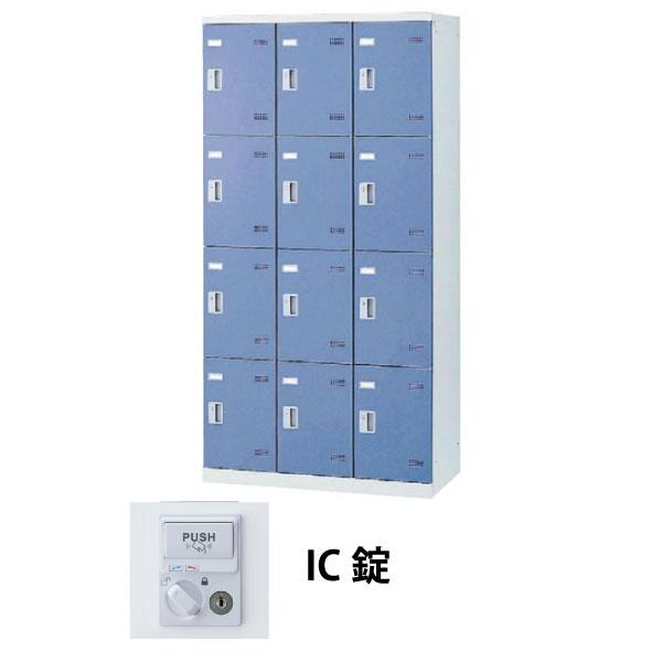 SLBロッカー 12人用 IC錠 ブルー