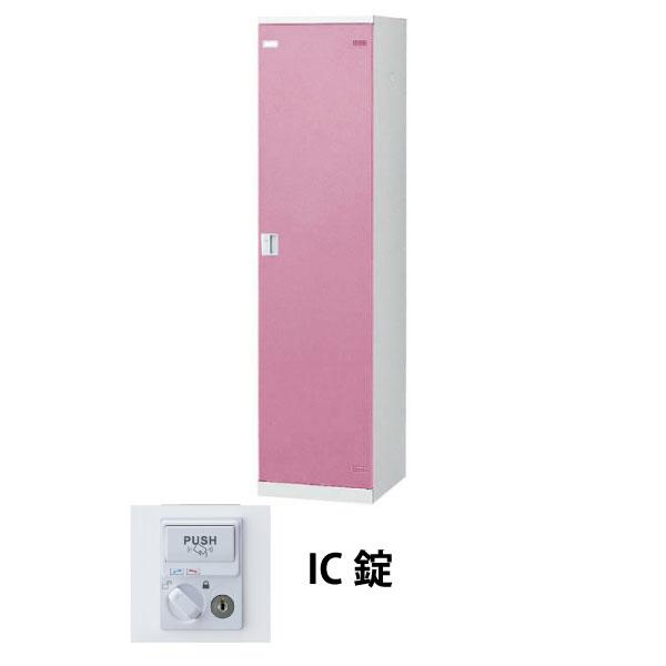 SLBロッカー 1人用 IC錠 ピンク