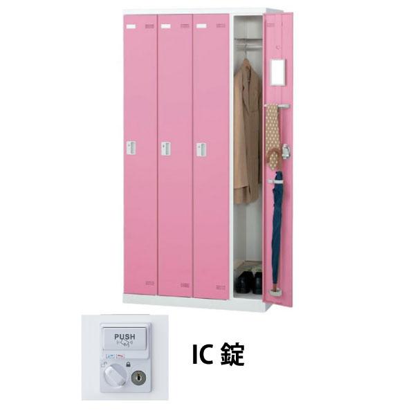 4人用(4列1段)スチールロッカー IC錠 ピンク