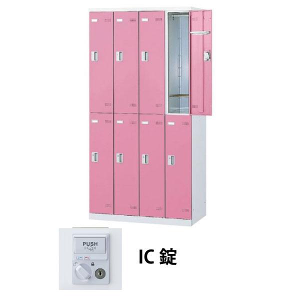 8人用(4列2段)スチールロッカー IC錠 ピンク