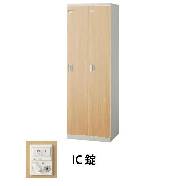 2人用(2列1段)木目調ロッカー IC錠 ナチュラル
