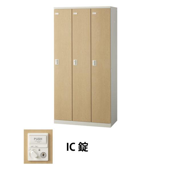 3人用(3列1段)木目調ロッカー IC錠 ナチュラル
