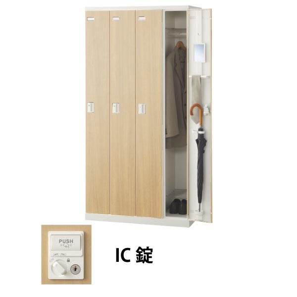 4人用(4列1段)木目調ロッカー IC錠 ナチュラル