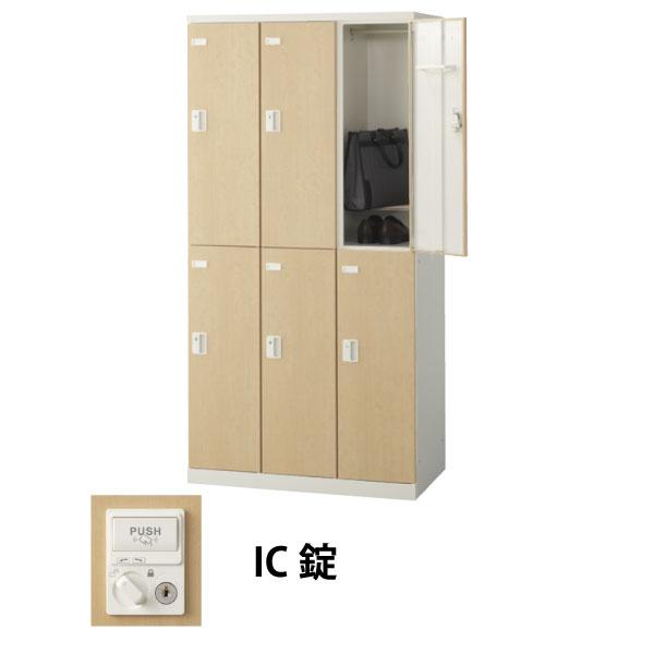 6人用(3列2段)木目調ロッカー IC錠 ナチュラル