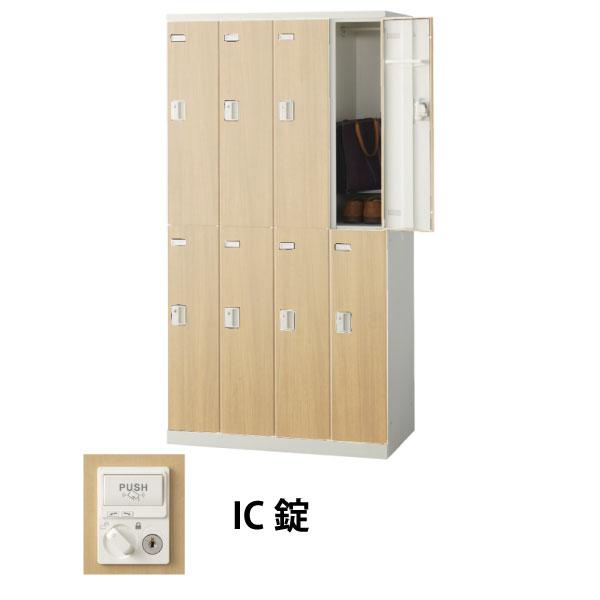 8人用(4列2段)木目調ロッカー IC錠 ナチュラル