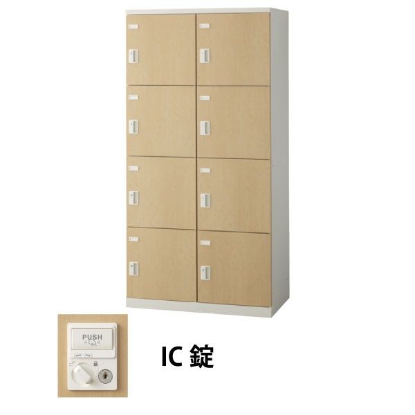 8人用(2列4段)木目調ロッカー IC錠 ナチュラル