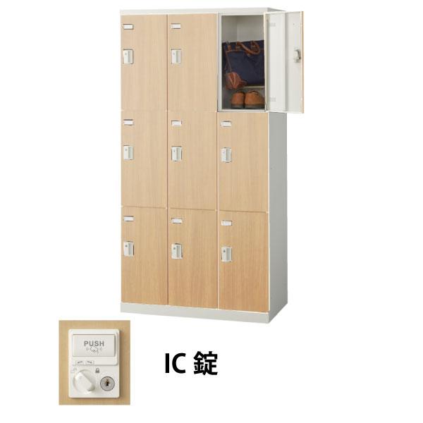 9人用(3列3段)木目調ロッカー IC錠 ナチュラル