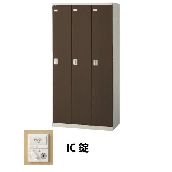 3人用(3列1段)木目調ロッカー IC錠 ウォールナット