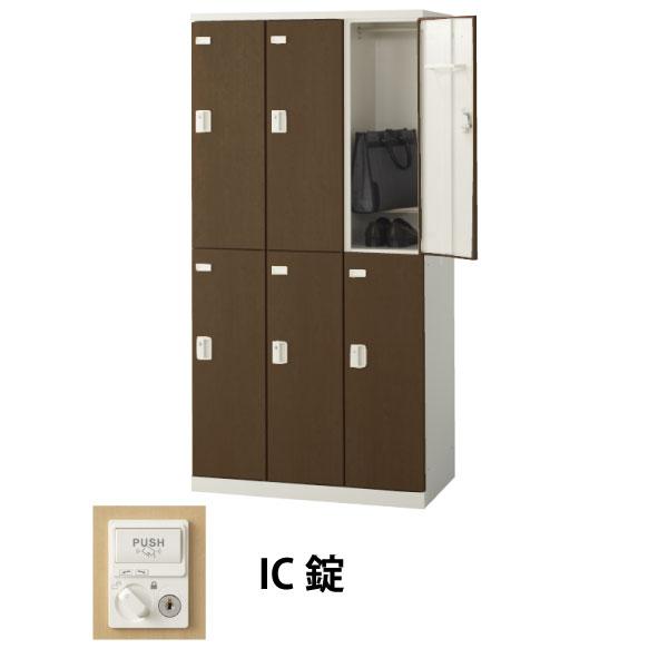 6人用(3列2段)木目調ロッカー IC錠 ウォールナット