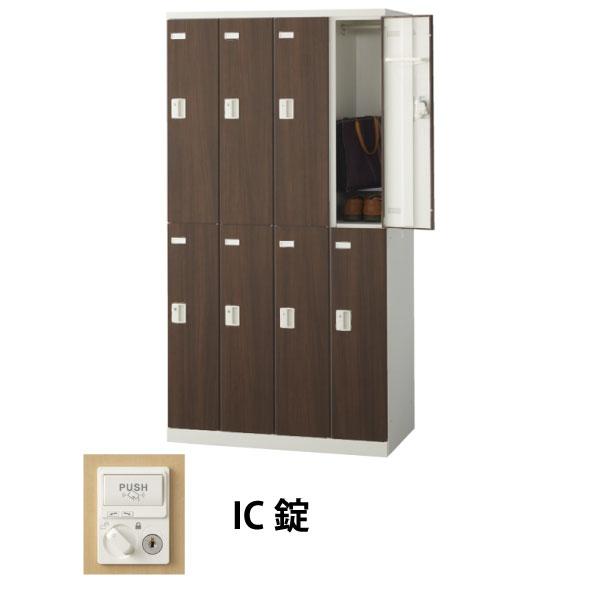 8人用(4列2段)木目調ロッカー IC錠 ウォールナット