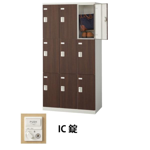9人用(3列3段)木目調ロッカー IC錠 ウォールナット