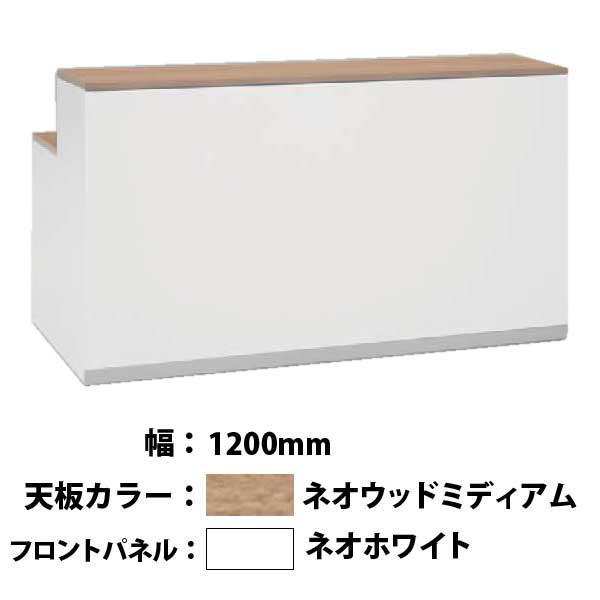 インフォメーションカウンター1200幅 フロントホワイト+天板ネオウッドミディアム