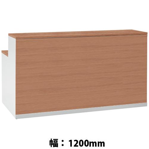 インフォメーションカウンター1200幅 フロント+天板ネオウッドミディアム