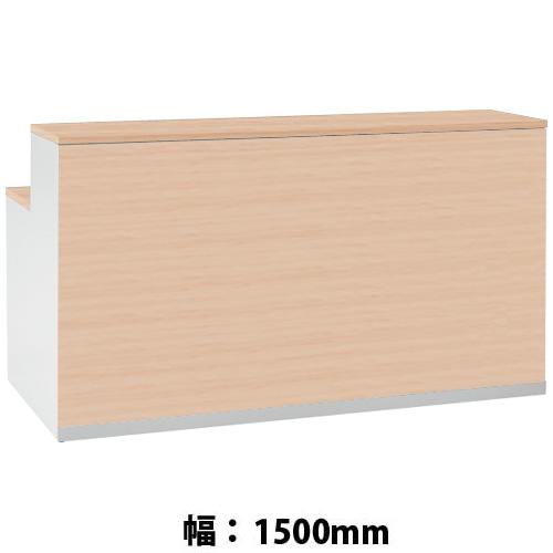 インフォメーションカウンター1500幅 フロント+天板ネオウッドライト