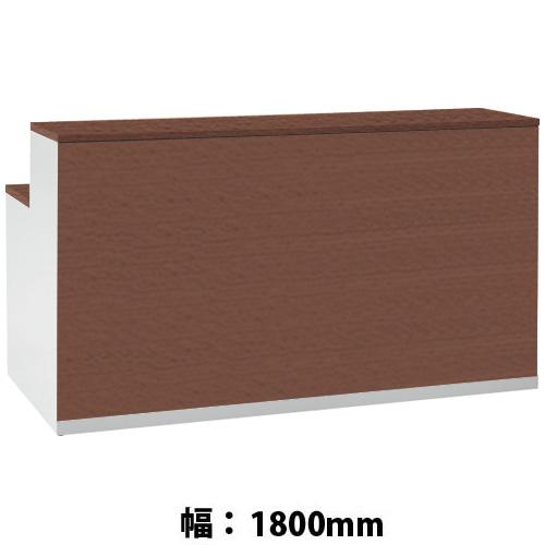 インフォメーションカウンター1800幅 フロント+天板ネオウッドダーク