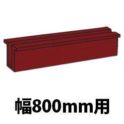 SF-40Nシリーズ用オプション 幅800用巾木