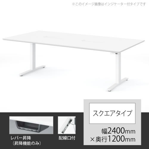 スイフト 上下昇降テーブル 配線口付 幅2400×奥行1200mm ホワイト