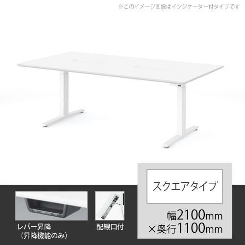 スイフト 上下昇降テーブル 配線口付 幅2100×奥行1100mm ホワイト