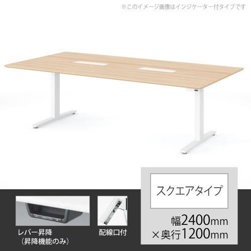 スイフト 上下昇降テーブル 配線口付 幅2400×奥行1200mm ネオウッドライト