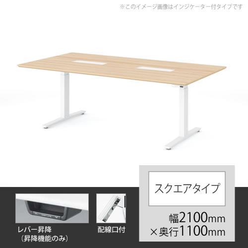 スイフト 上下昇降テーブル 配線口付 幅2100×奥行1100mm ネオウッドライト