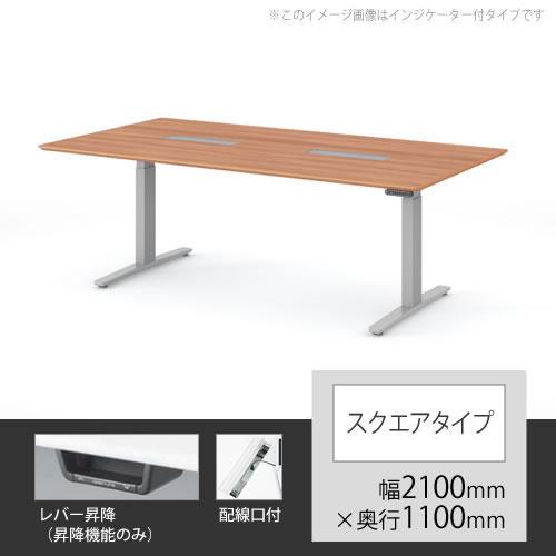 スイフト 上下昇降テーブル 配線口付 幅2100×奥行1100mm ネオウッドミディアム