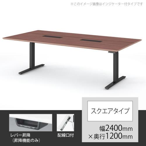 スイフト 上下昇降テーブル 配線口付 幅2400×奥行1200mm ネオウッドダーク