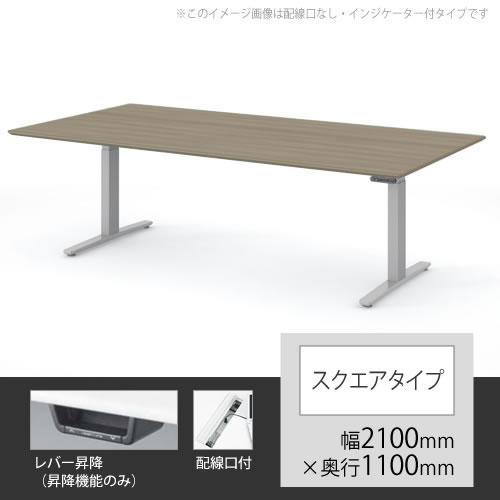 スイフト 上下昇降テーブル 配線口付 幅2100×奥行1100mm プライズウッドミディアム
