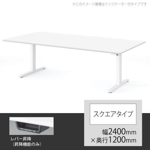 オカムラ スイフト 上下昇降テーブル 幅2400×奥行1200mm ホワイト