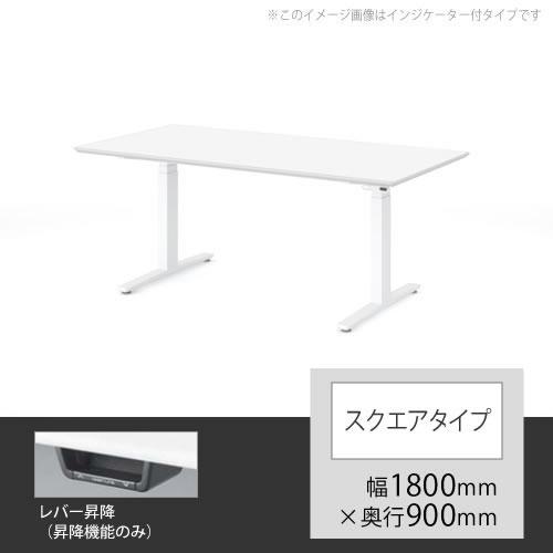 オカムラ スイフト 上下昇降テーブル 幅1800×奥行900mm ホワイト