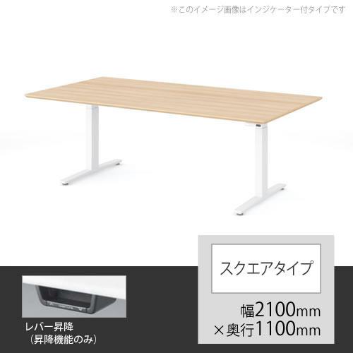 スイフト 上下昇降テーブル 幅2100×奥行1100mm ネオウッドライト