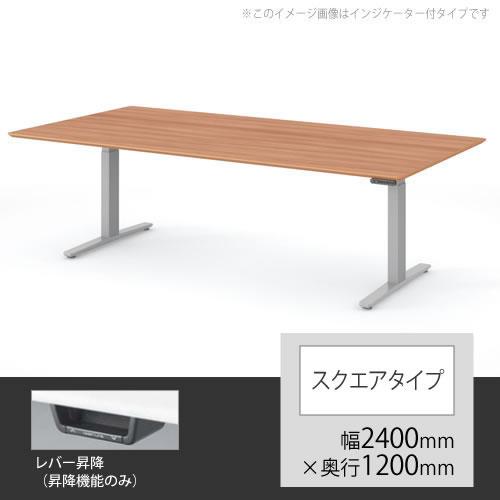 スイフト 上下昇降テーブル 幅2400×奥行1200mm ネオウッドミディアム