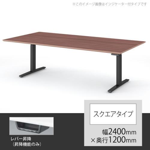 オカムラ スイフト 上下昇降テーブル 幅2400×奥行1200mm ネオウッドダーク