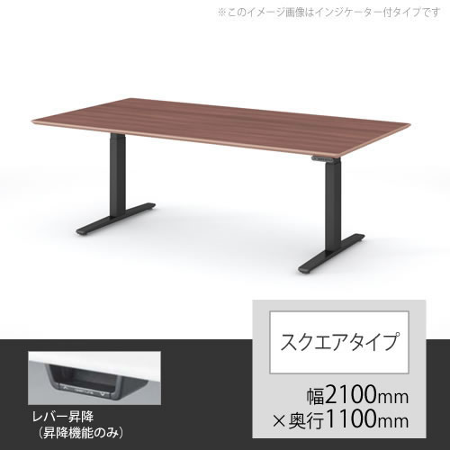 スイフト 上下昇降テーブル 幅2100×奥行1100mm ネオウッドダーク