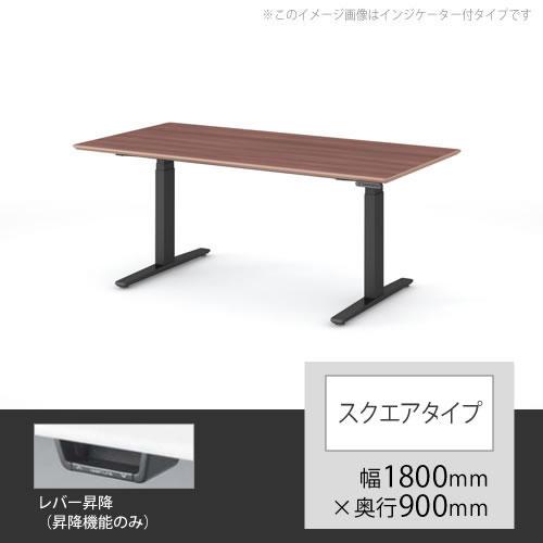 スイフト 上下昇降テーブル 幅1800×奥行900mm ネオウッドダーク