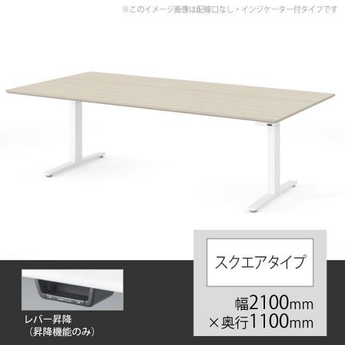 オカムラ スイフト 上下昇降テーブル 幅2100×奥行1100mm プライズウッドライト
