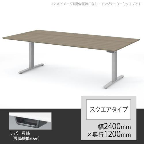 スイフト 上下昇降テーブル 幅2400×奥行1200mm プライズウッドミディアム