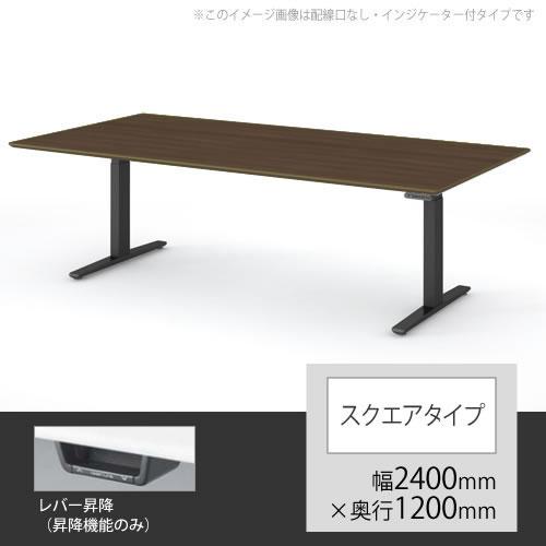 スイフト 上下昇降テーブル 幅2400×奥行1200mm プライズウッドダーク