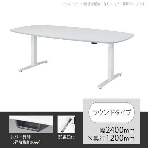 オカムラ スイフト 上下昇降テーブル ラウンド型 配線口付 幅2400×奥行1200mm ホワイト