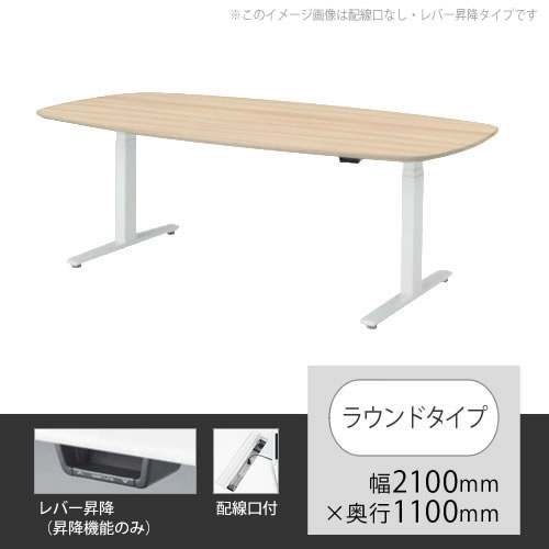 スイフト 上下昇降テーブル ラウンド型 配線口付 幅2100×奥行1100mm ネオウッドライト