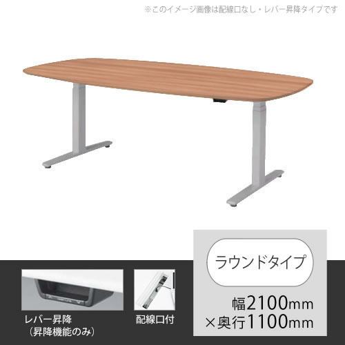 スイフト 上下昇降テーブル ラウンド型 配線口付 幅2100×奥行1100mm ネオウッドミディアム