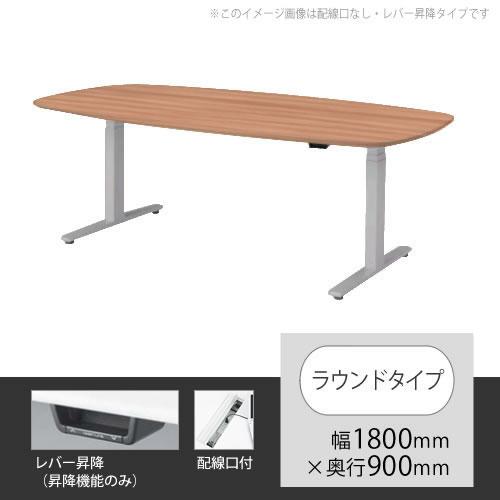 スイフト 上下昇降テーブル ラウンド型 配線口付 幅1800×奥行900mm ネオウッドミディアム