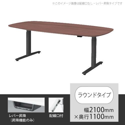 スイフト 上下昇降テーブル ラウンド型 配線口付 幅2100×奥行1100mm ネオウッドダーク