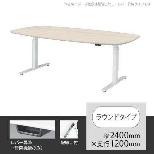 スイフト 上下昇降テーブル ラウンド型 配線口付 幅2400×奥行1200mm プライズウッドライト